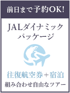 JALパックパッケージ