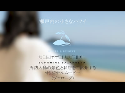 Movie【瀬戸内の小さいなハワイ】プロローグ
