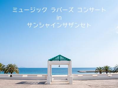 ミュージック ラバーズ コンサートin sunshine sazanseto