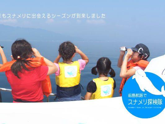 「スナメリ探検隊」前島航路