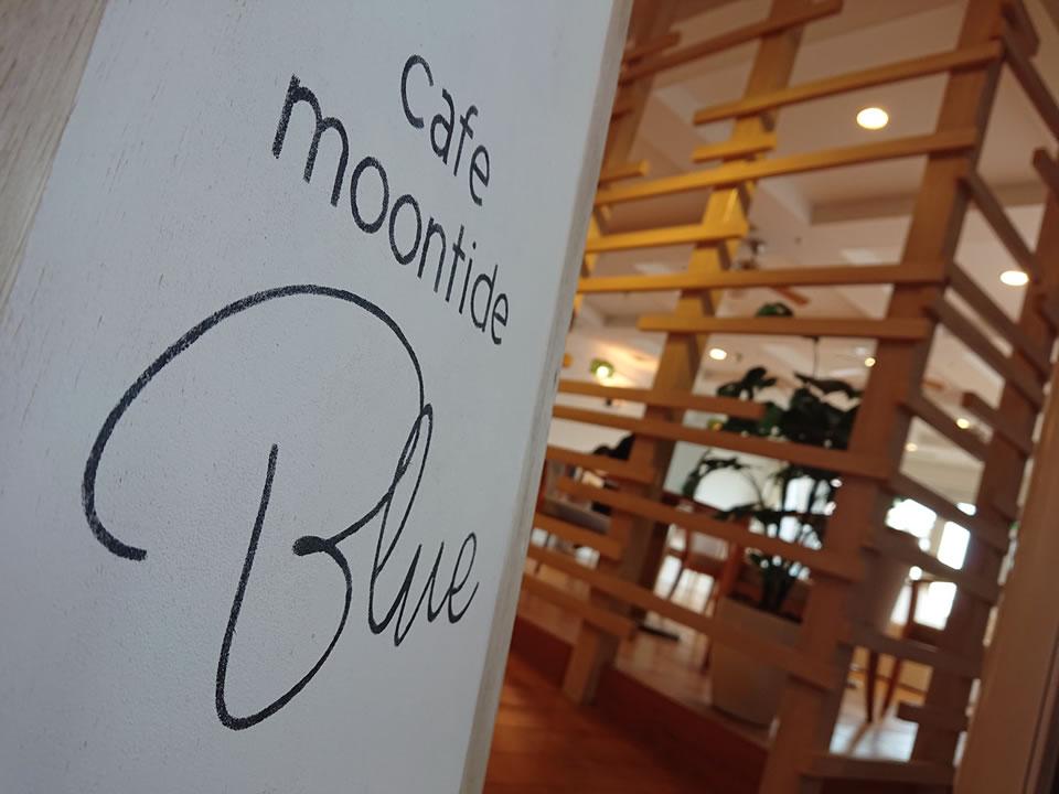 館内カフェ〝moon tide Blue〟