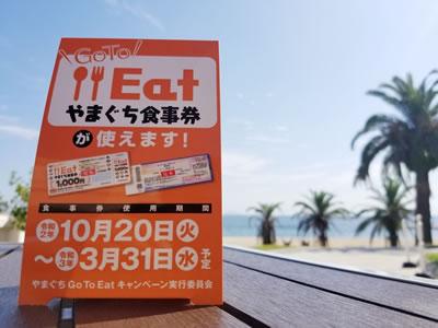 GoTo Eat やまぐち食事券 当ホテルレストランでご利用いただけます