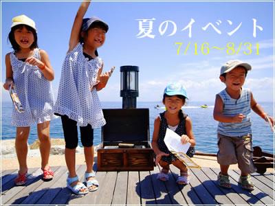 夏を満喫するイベントをご紹介♪(7/16~8/31)